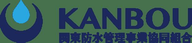 KANBOU 関東防水管理事業協同組合