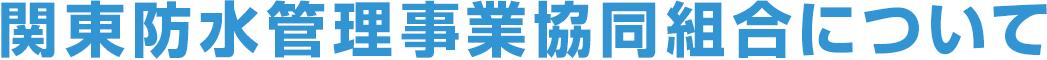 関東防水管理事業協同組合について